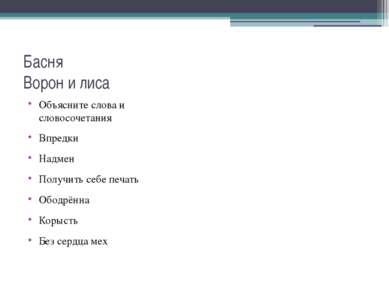 Басня Ворон и лиса Объясните слова и словосочетания Впредки Надмен Получить с...