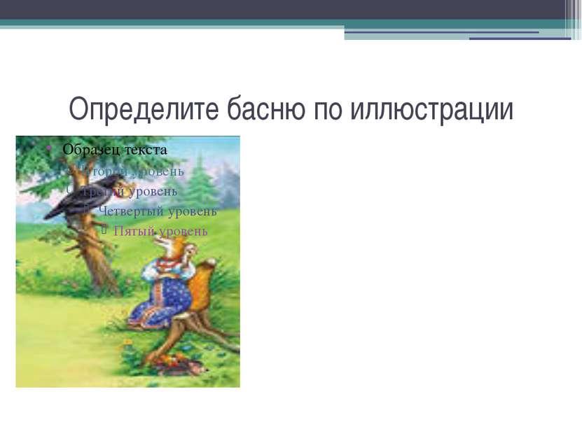 Определите басню по иллюстрации