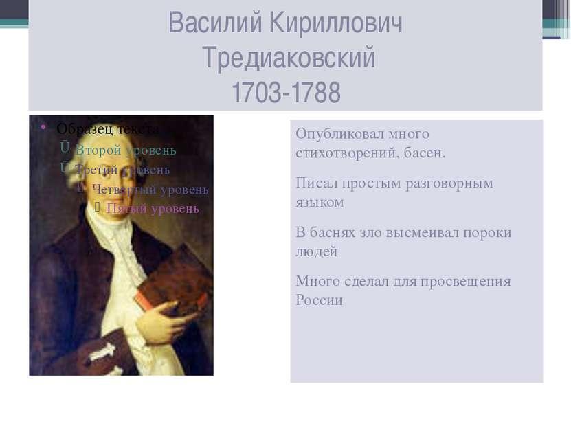 Василий Кириллович Тредиаковский 1703-1788 Опубликовал много стихотворений, б...