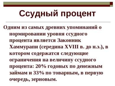 Ссудный процент Одним из самых древних упоминаний о нормировании уровня ссудн...