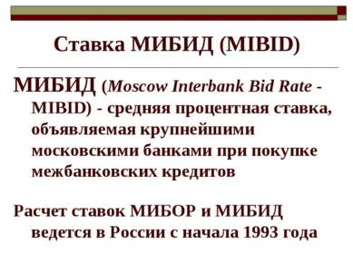 Ставка МИБИД (МIBID) МИБИД (Moscow Interbank Bid Rate - MIBID) - средняя проц...