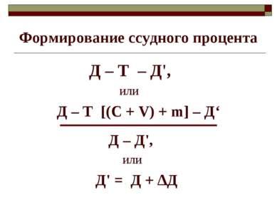 Формирование ссудного процента Д – Т – Д', или Д – Т [(С + V) + m] – Д' Д – Д...