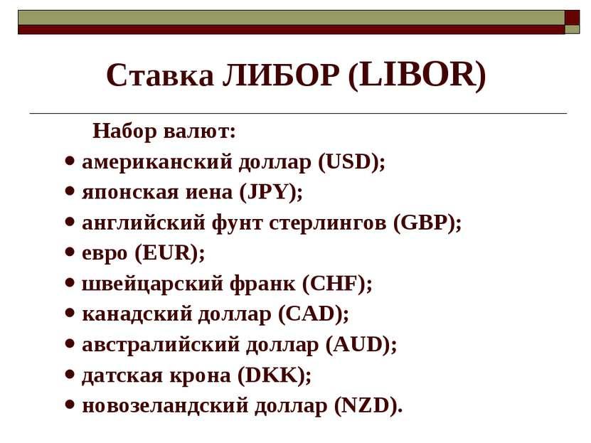 Ставка ЛИБОР (LIBOR) Набор валют: американский доллар (USD); японская иена (J...