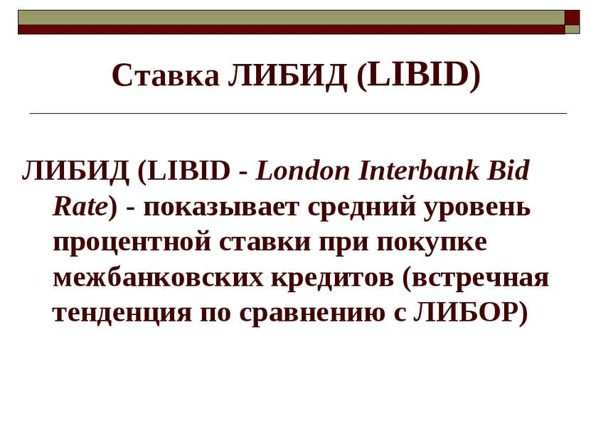 Ставка ЛИБИД (LIBID) ЛИБИД (LIBID - London Interbank Bid Rate) - показывает с...