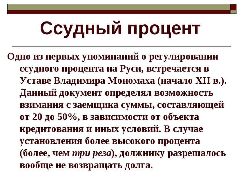 Ссудный процент Одно из первых упоминаний о регулировании ссудного процента н...