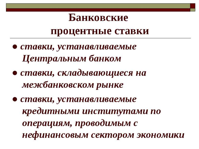 Банковские процентные ставки ● ставки, устанавливаемые Центральным банком ● с...