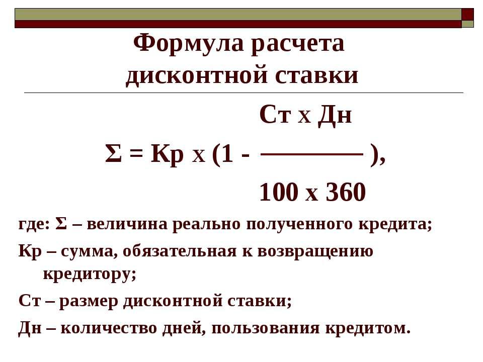 Формула расчета дисконтной ставки Ст х Дн Σ = Кр х (1 - ), 100 х 360 где: Σ –...