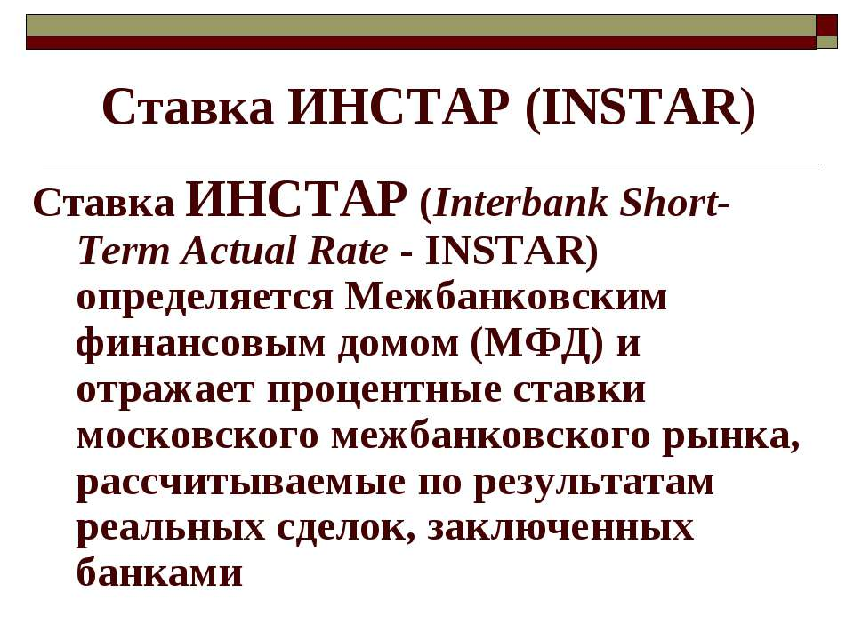 Ставка ИНСТАР (INSTAR) Ставка ИНСТАР (Interbank Short-Term Actual Rate - INST...