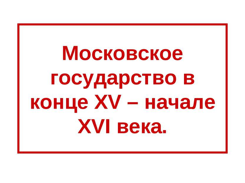 Московское государство в конце XV – начале XVI века.