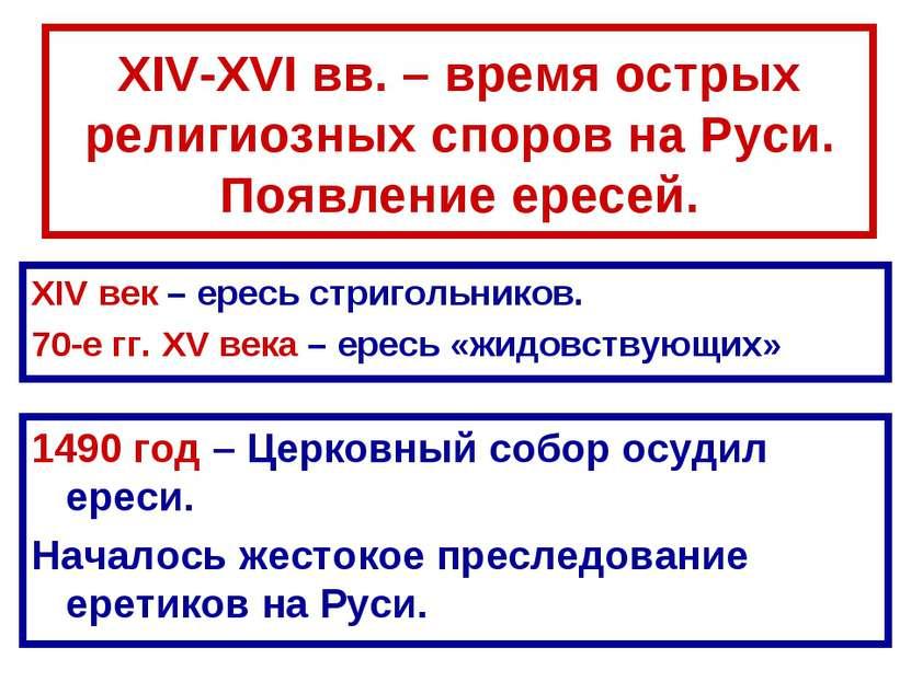 XIV-XVI вв. – время острых религиозных споров на Руси. Появление ересей. XIV ...