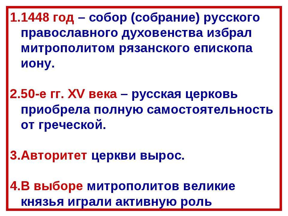 1448 год – собор (собрание) русского православного духовенства избрал митропо...