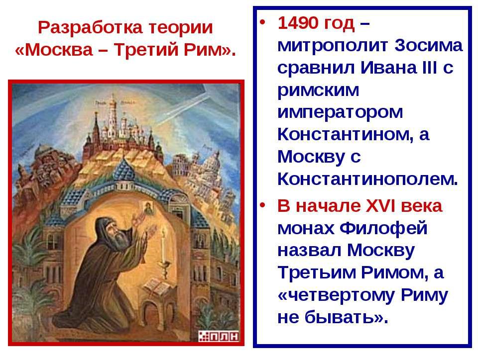 Разработка теории «Москва – Третий Рим». 1490 год – митрополит Зосима сравнил...