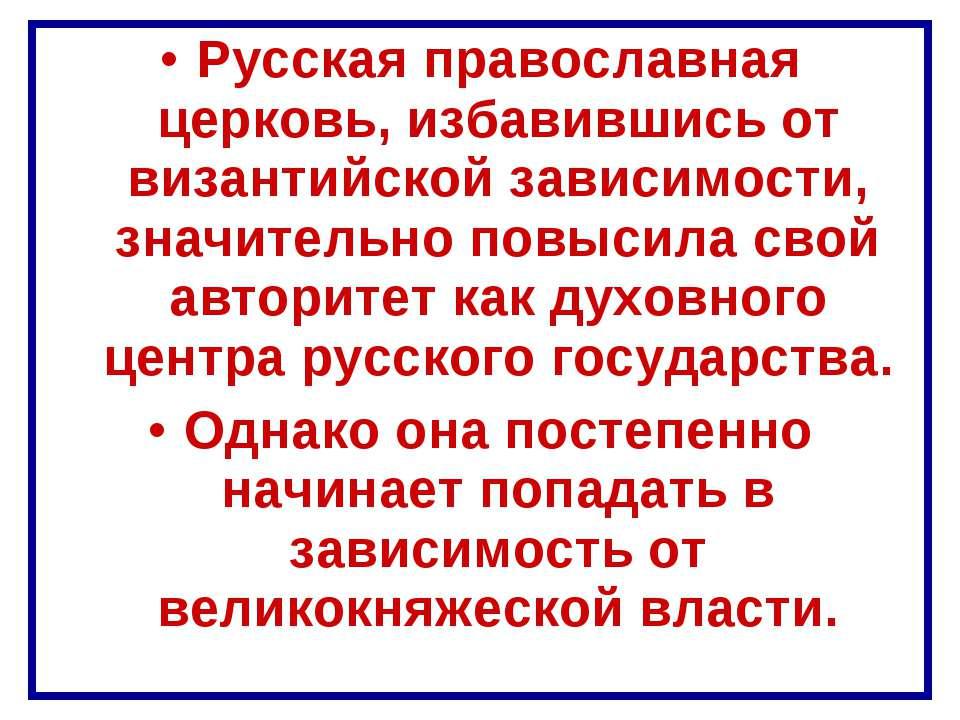 Русская православная церковь, избавившись от византийской зависимости, значит...