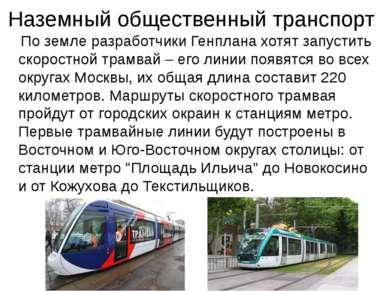 Наземный общественный транспорт По земле разработчики Генплана хотят запустит...