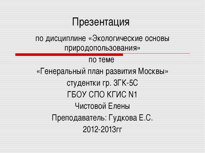 Презентация по дисциплине «Экологические основы природопользования» по теме «...