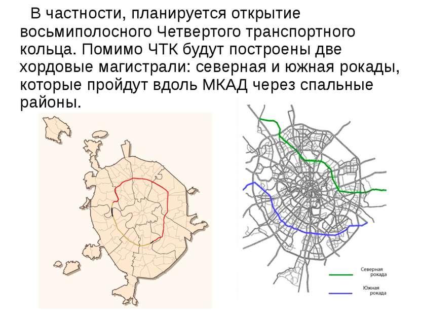 В частности, планируется открытие восьмиполосного Четвертого транспортного ко...