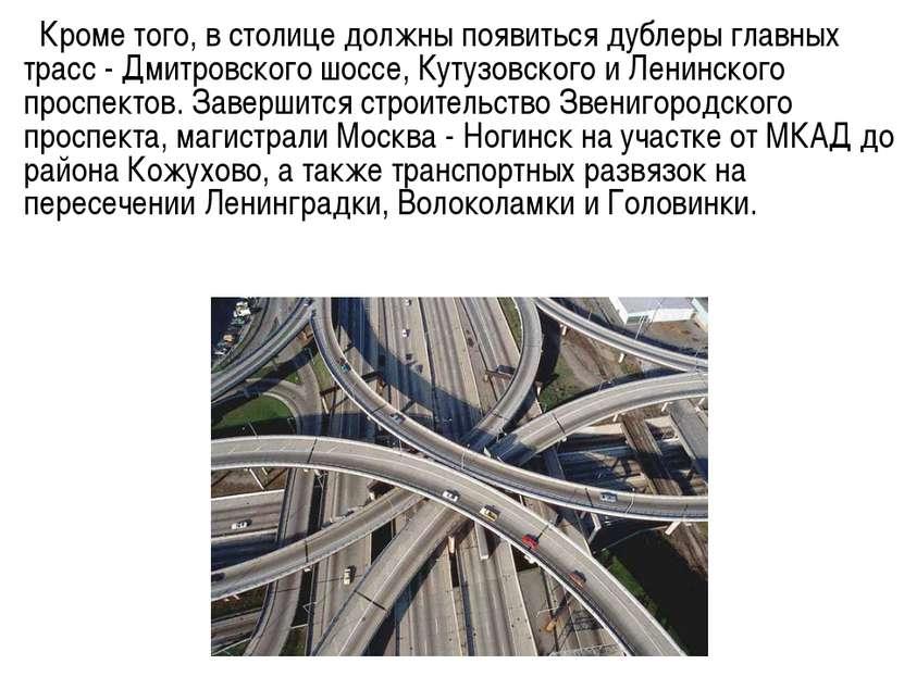 Кроме того, в столице должны появиться дублеры главных трасс - Дмитровского ш...