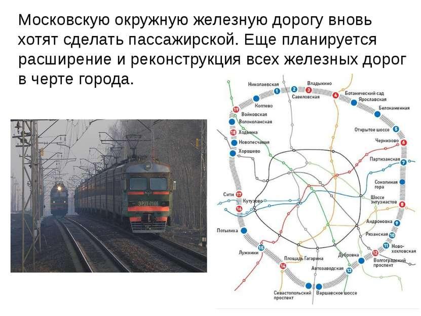 Московскую окружную железную дорогу вновь хотят сделать пассажирской. Еще пла...