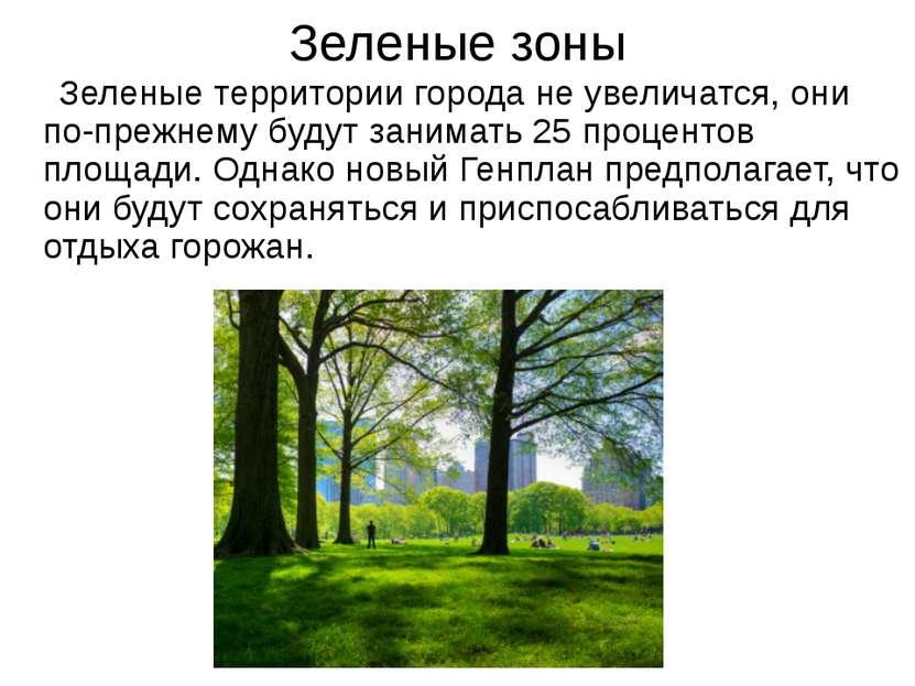 Зеленые зоны Зеленые территории города не увеличатся, они по-прежнему будут з...