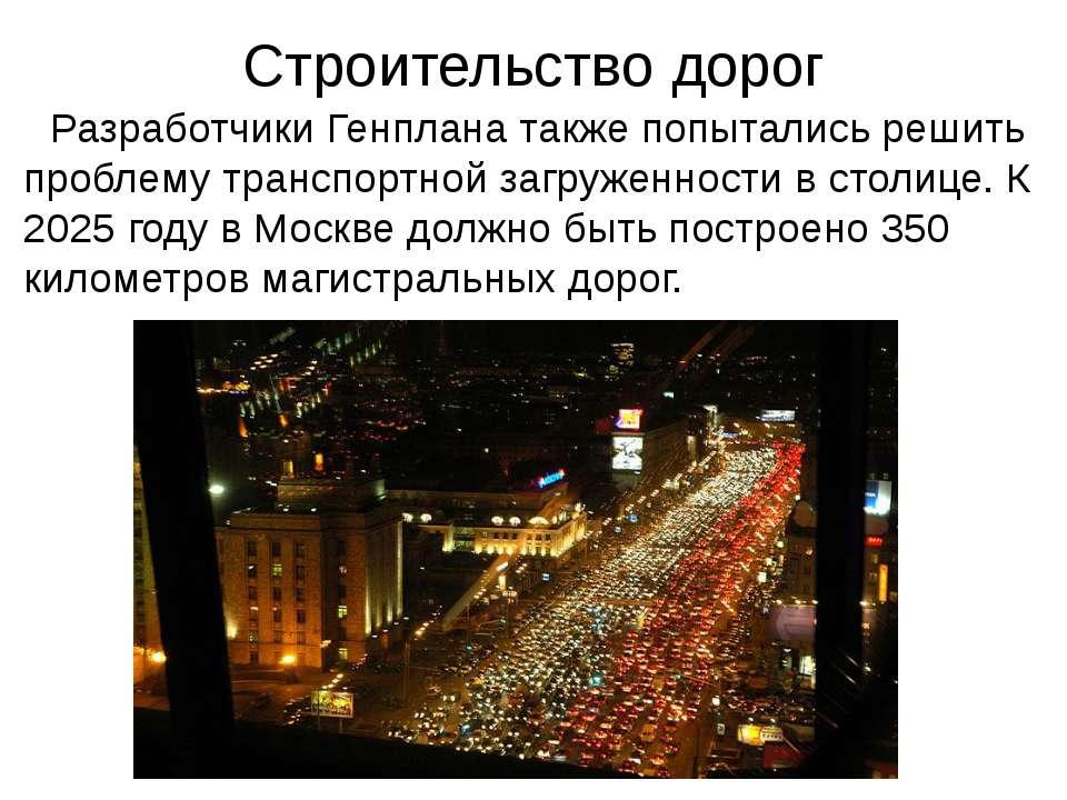 Строительство дорог Разработчики Генплана также попытались решить проблему тр...
