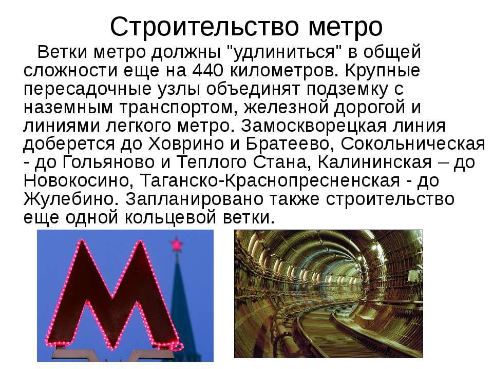 """Строительство метро Ветки метро должны """"удлиниться"""" в общей сложности еще на ..."""