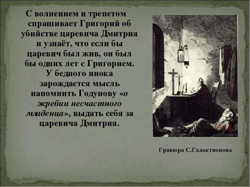 С волнением и трепетом спрашивает Григорий об убийстве царевича Дмитрия и узн...