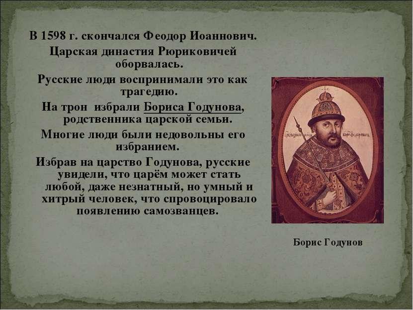 В 1598 г. скончался Феодор Иоаннович. Царская династия Рюриковичей оборвалась...