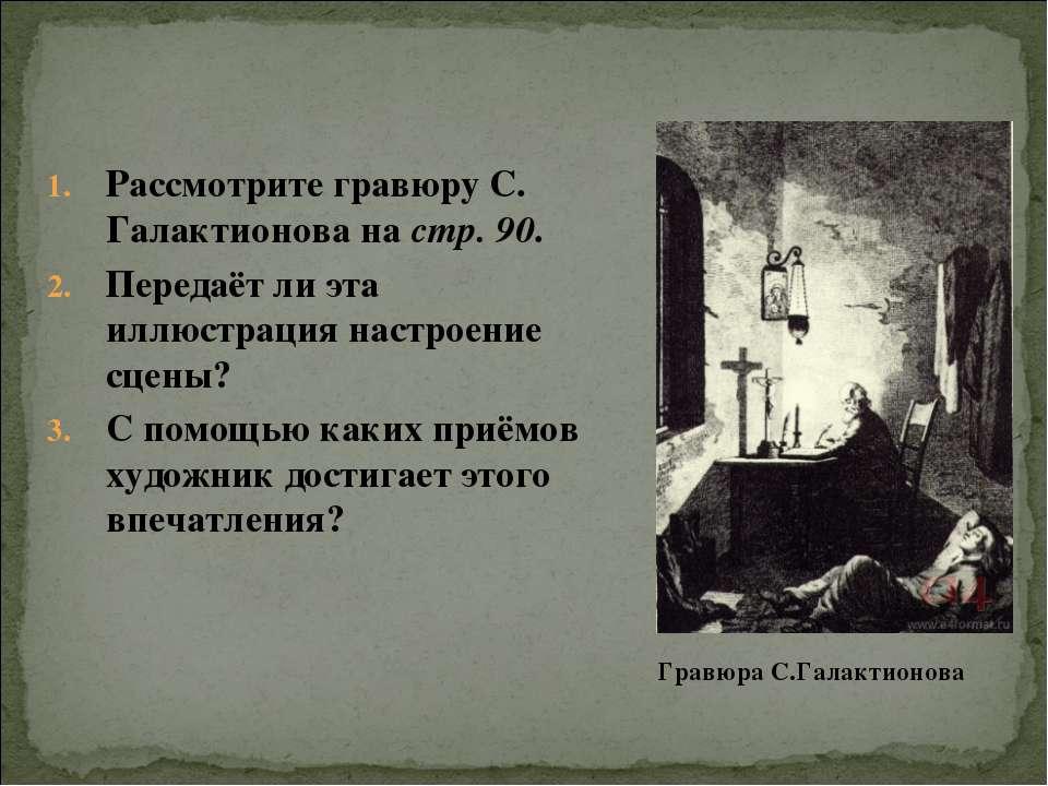 Рассмотрите гравюру С. Галактионова на стр. 90. Передаёт ли эта иллюстрация н...
