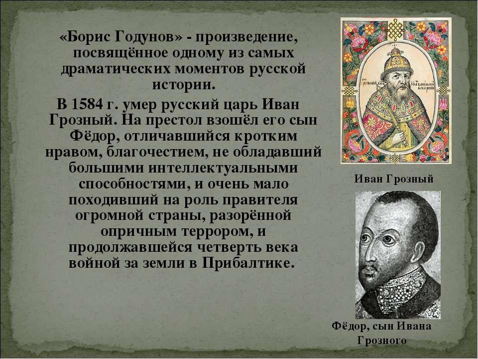 «Борис Годунов» - произведение, посвящённое одному из самых драматических мом...