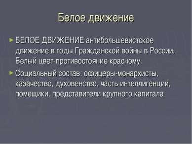 Белое движение БЕЛОЕ ДВИЖЕНИЕ антибольшевистское движение в годы Гражданской ...