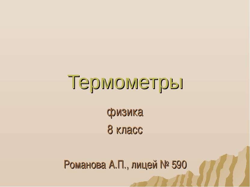 Термометры физика 8 класс Романова А.П., лицей № 590