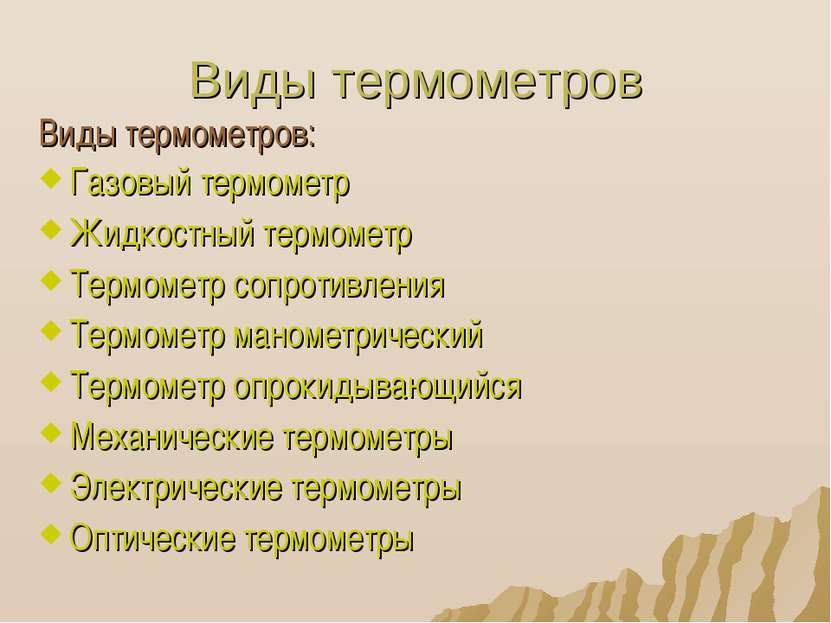 Виды термометров Виды термометров: Газовый термометр Жидкостный термометр Тер...