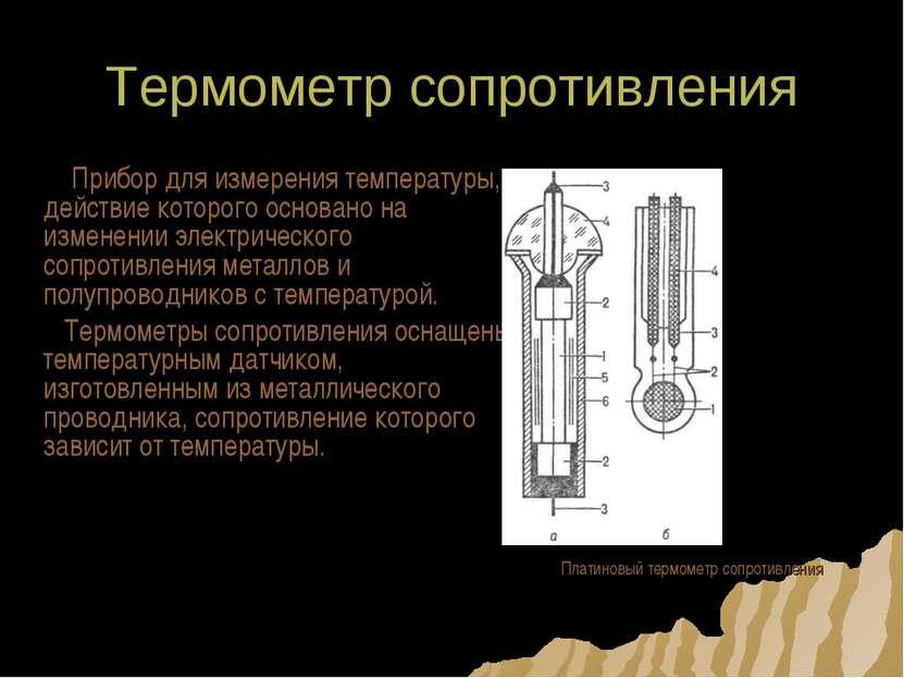 Термометр сопротивления Прибор для измерения температуры, действие которого о...