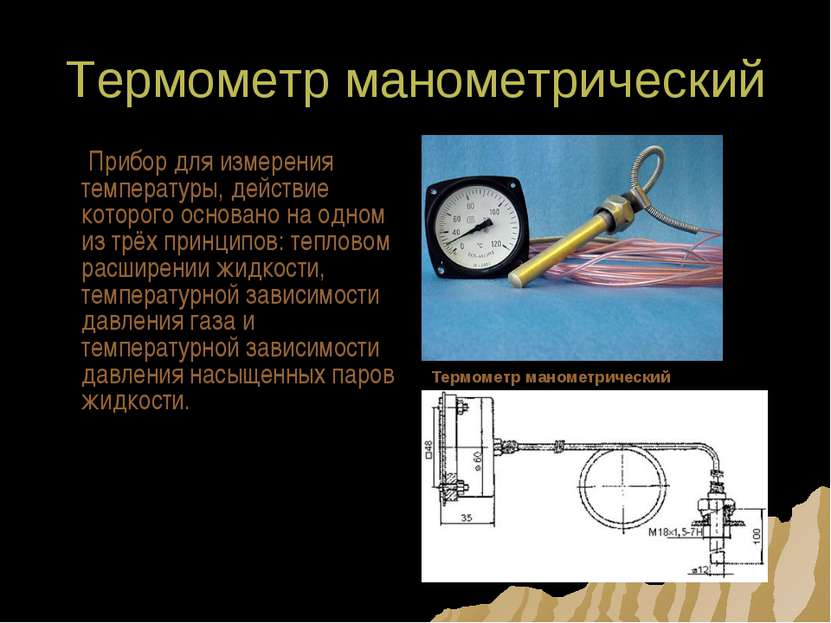 Термометр манометрический Прибор для измерения температуры, действие которого...