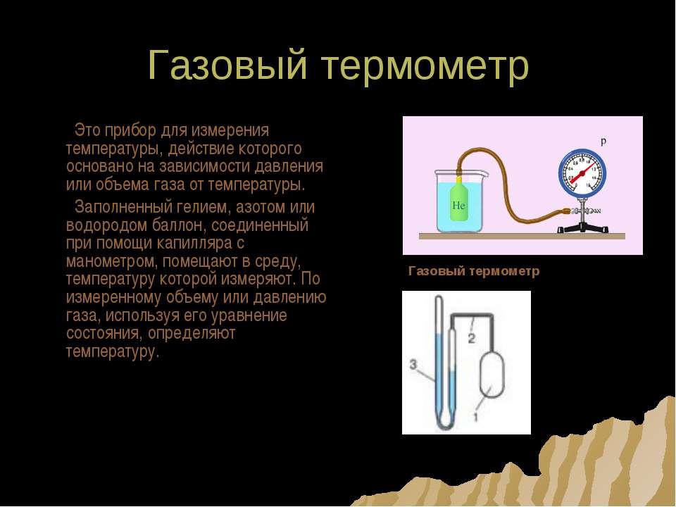 Газовый термометр Это прибор для измерения температуры, действие которого осн...