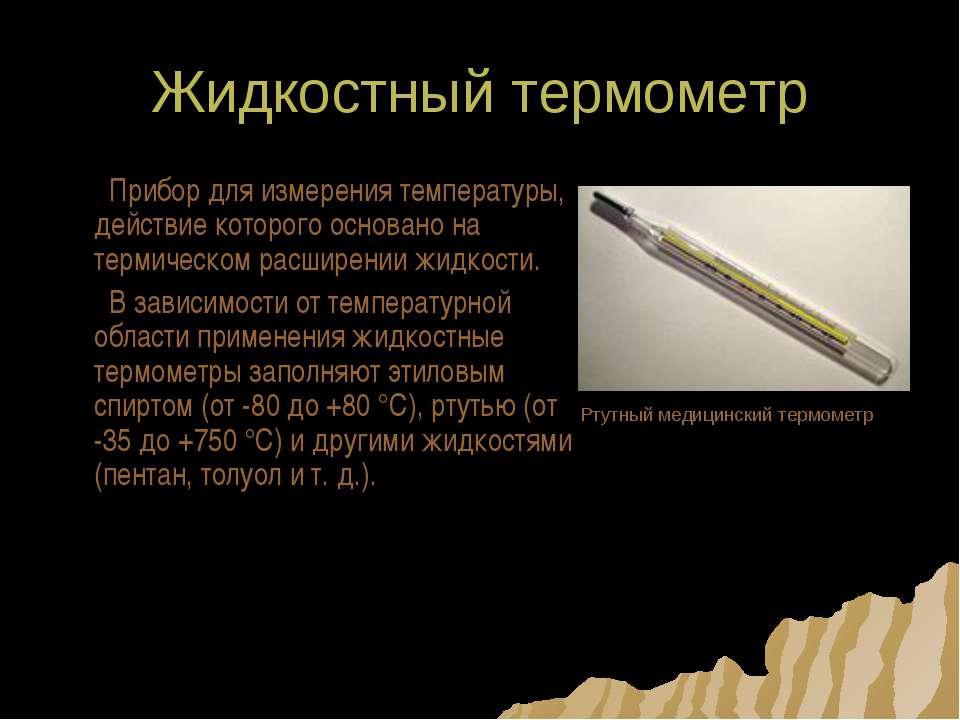 Жидкостный термометр Прибор для измерения температуры, действие которого осно...