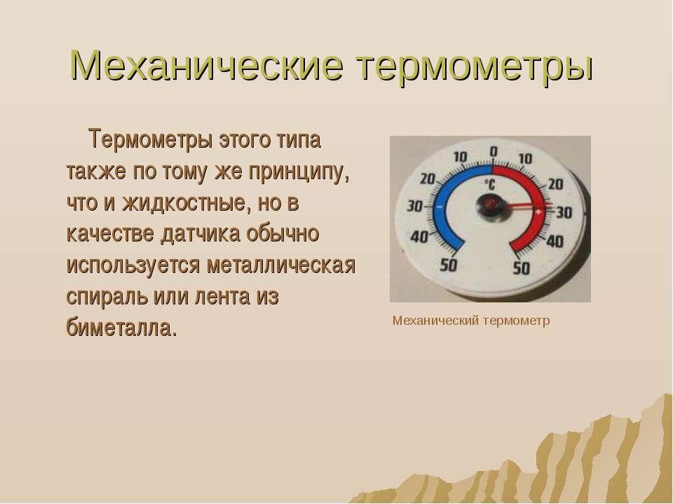 Механические термометры Термометры этого типа также по тому же принципу, что ...