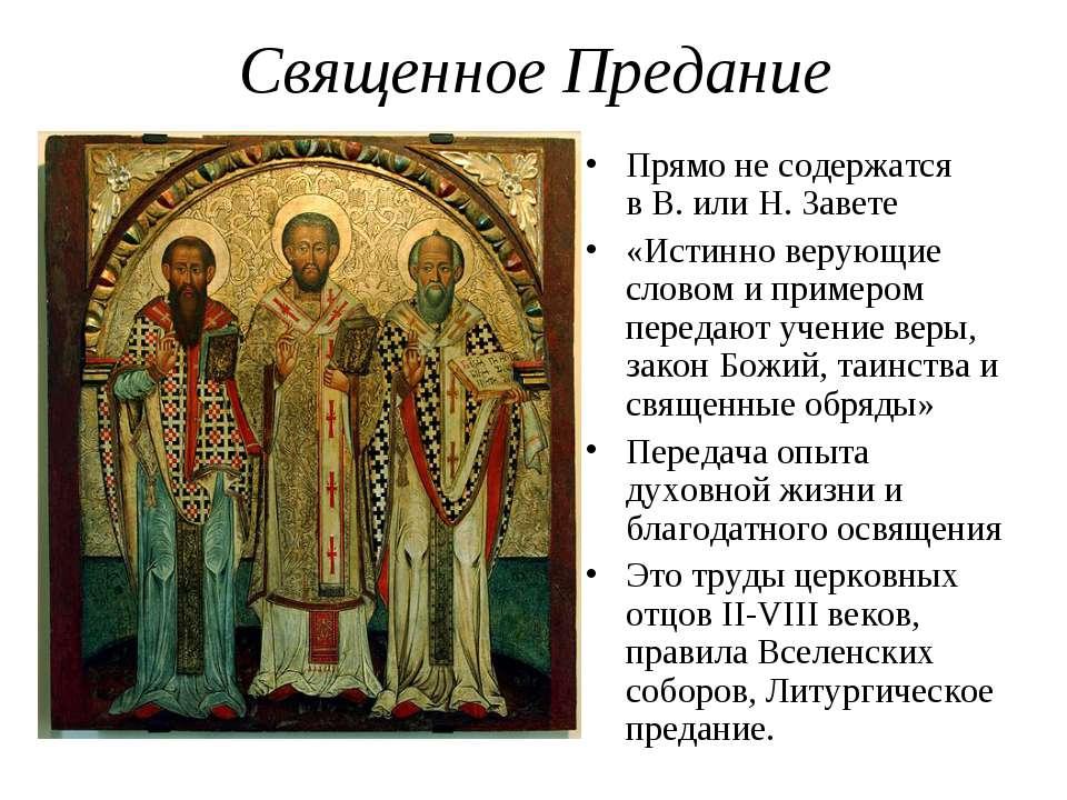 Священное Предание Прямо не содержатся вВ.илиН. Завете «Истинно верующие с...
