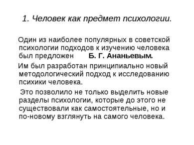 1. Человек как предмет психологии. Один из наиболее популярных в советской пс...