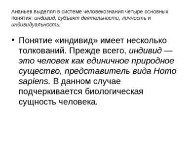Ананьев выделял в системе человекознания четыре основных понятия: индивид, су...