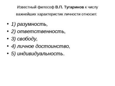 Известный философ В.П. Тугаринов к числу важнейших характеристик личности отн...