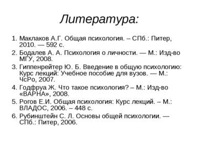 Литература: 1. Маклаков А.Г. Общая психология. – СПб.: Питер, 2010. — 592 с. ...