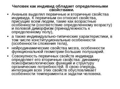 Человек как индивид обладает определенными свойствами. Ананьев выделял первич...