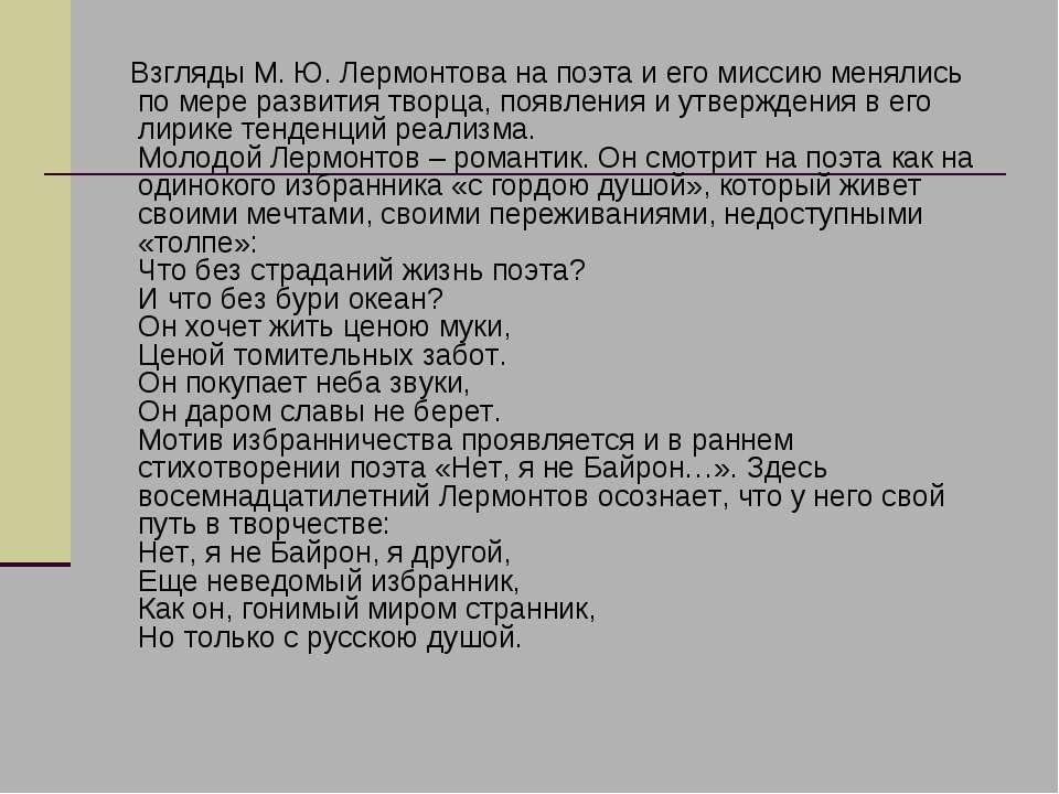 Взгляды М. Ю. Лермонтова на поэта и его миссию менялись по мере развития твор...