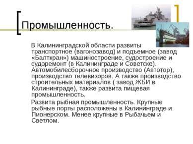 Промышленность. В Калининградской области развиты транспортное (вагонозавод) ...