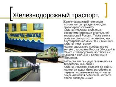 Железнодорожный траспорт. Железнодорожный транспорт используется прежде всего...