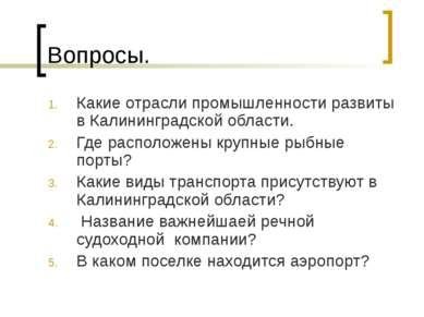 Вопросы. Какие отрасли промышленности развиты в Калининградской области. Где ...