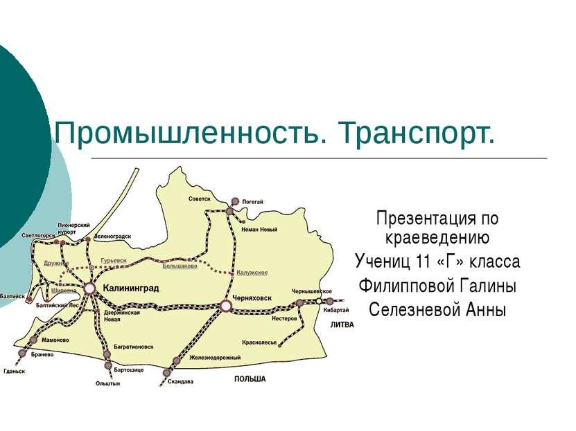 Промышленность. Транспорт. Презентация по краеведению Учениц 11 «Г» класса Фи...