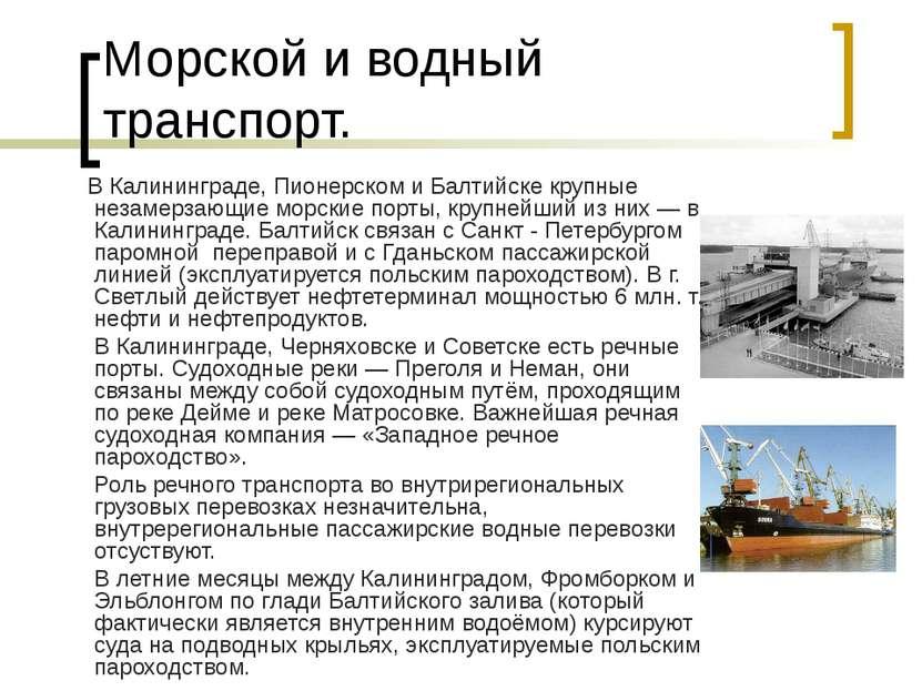 Морской и водный транспорт. В Калининграде, Пионерском и Балтийске крупные не...