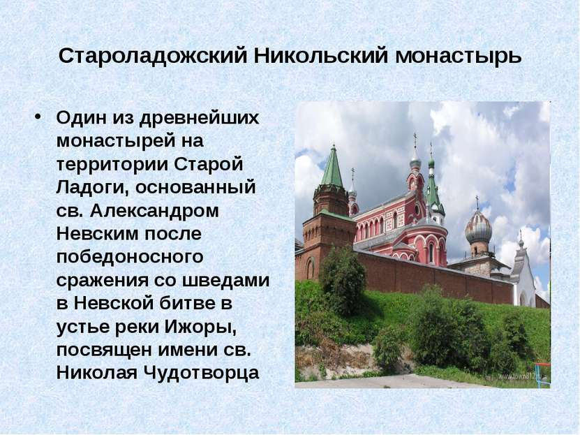 Староладожский Никольский монастырь Один из древнейших монастырей на территор...
